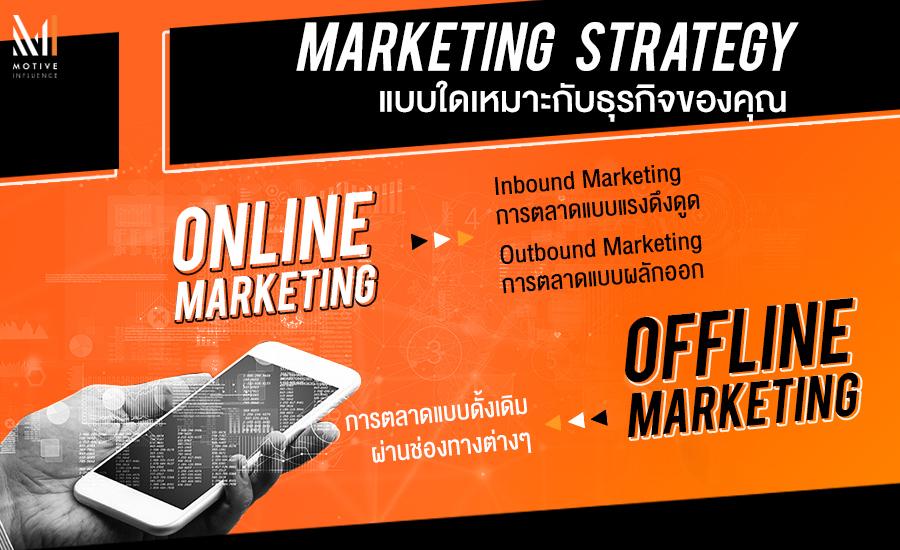 Marketing strategy แบบใดเหมาะกับธุรกิจของคุณ