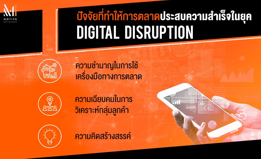 ปัจจัยที่ทำให้การตลาดประสบความสำเร็จในยุค Digital Disruption