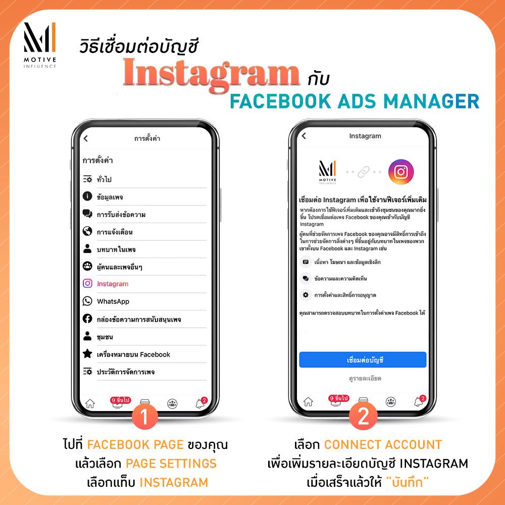 วิธีเชื่อมต่อบัญชี Instagram กับ Facebook Ads Manager