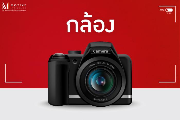 อุปกรณ์ Youtuber - กล้องถ่ายวิดิโอ