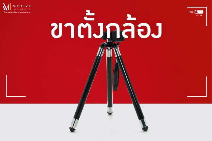 อุปกรณ์ Youtuber - ขาตั้งกล้อง