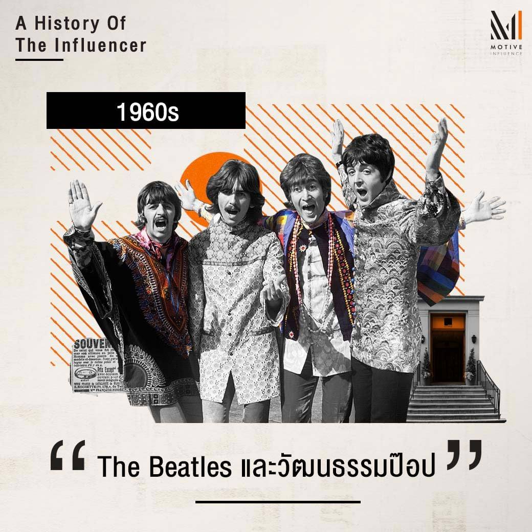 A History of The Influencer - Beatles - Pop culture