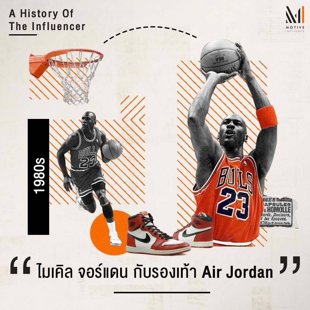 A History of The Influencer - Michael Jordan - Nike