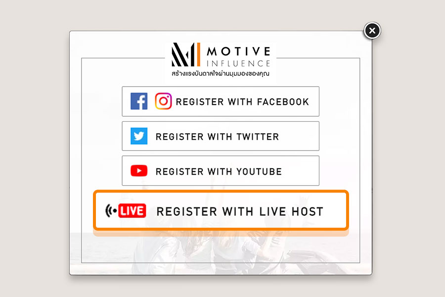 สมัคร motive influence live step 1